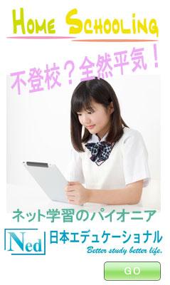 日本エデュケーショナル