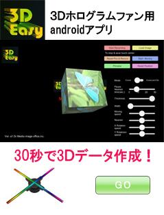 3D_Easy
